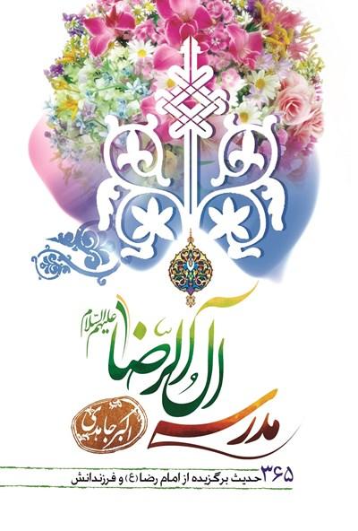مدسه ی آل رضا علیهم السلام